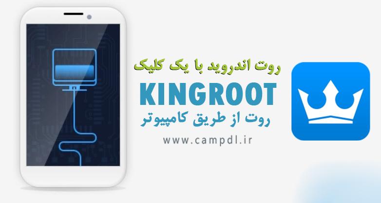 KingRoot (1)