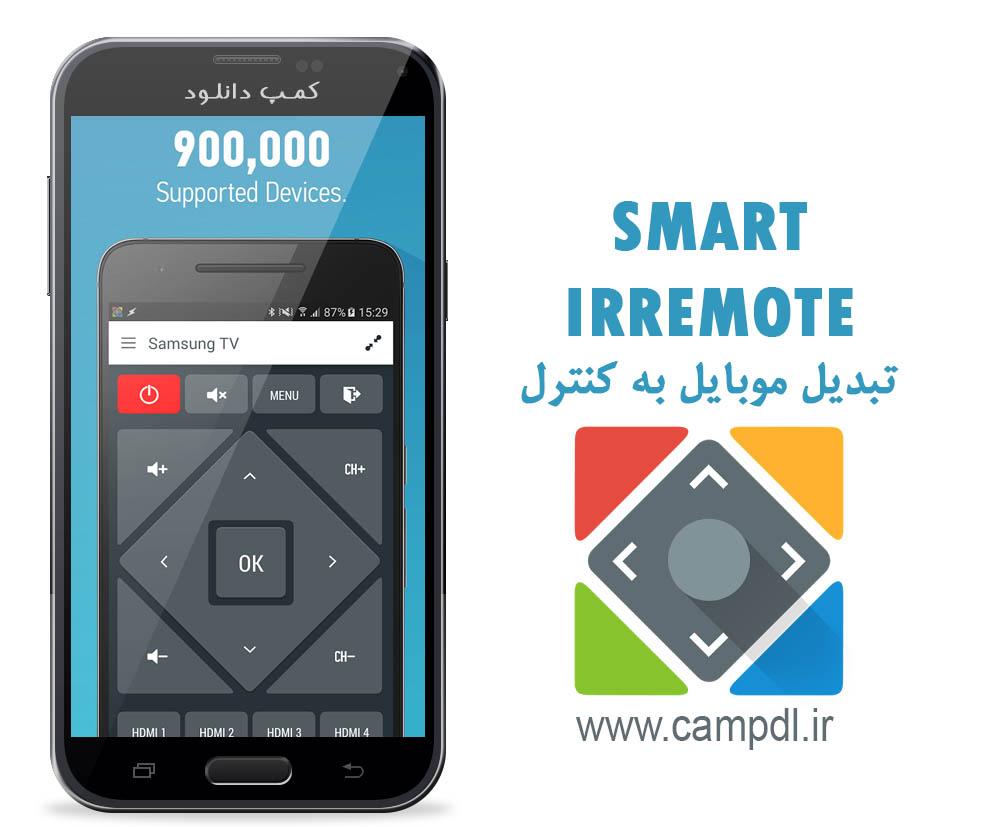 Smart IR Remote (1)