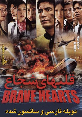 قلب های شجاع