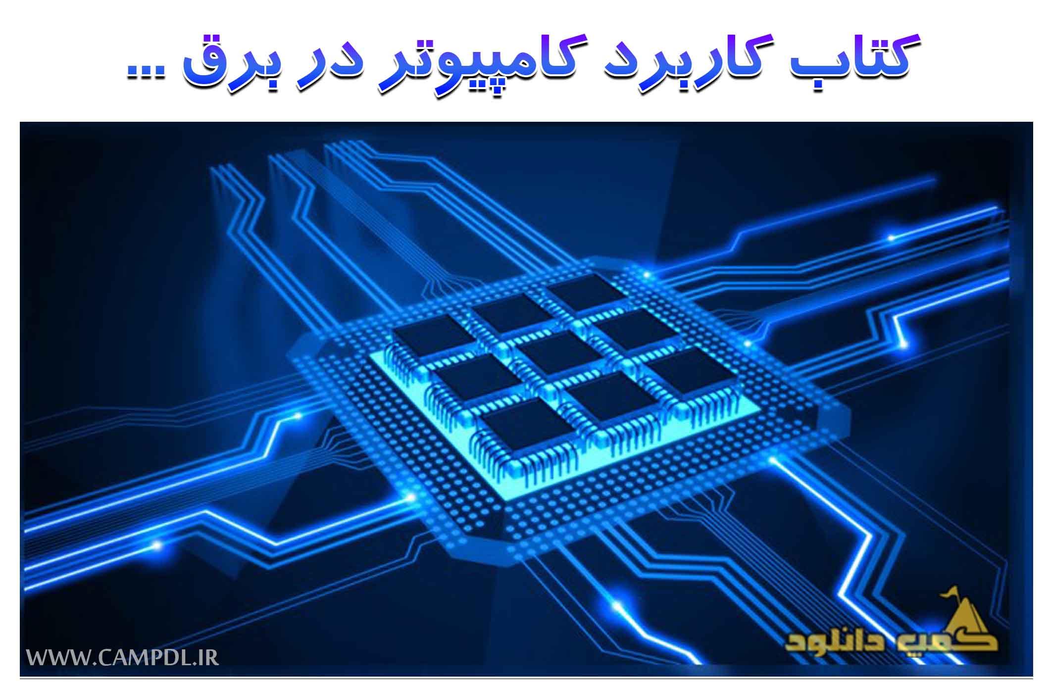 دانلود رایگان کتاب کاربرد کامپیوتر در برق با لینک مستقیم با فرمت پی دی اف