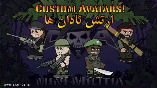ارتش نادان ها