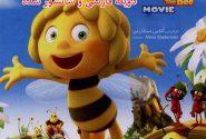 دانلود انیمیشن نیک و نیکو Maya the Bee Movie 2014 دوبله فارسی و سانسور شده