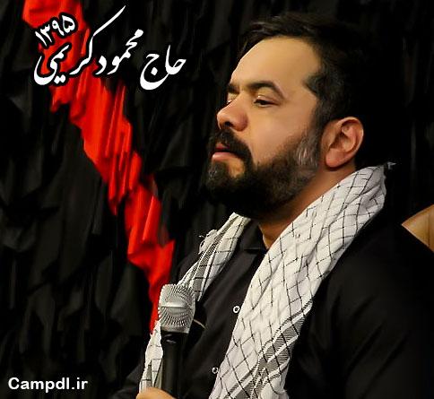دانلود رایگان ۹ مداحی جدید حاج محمود کریمی در سال ۱۳۹۵ با کیفیت عالی