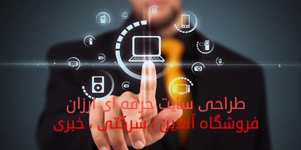 فارس دیزاین - طراحی وب سایت