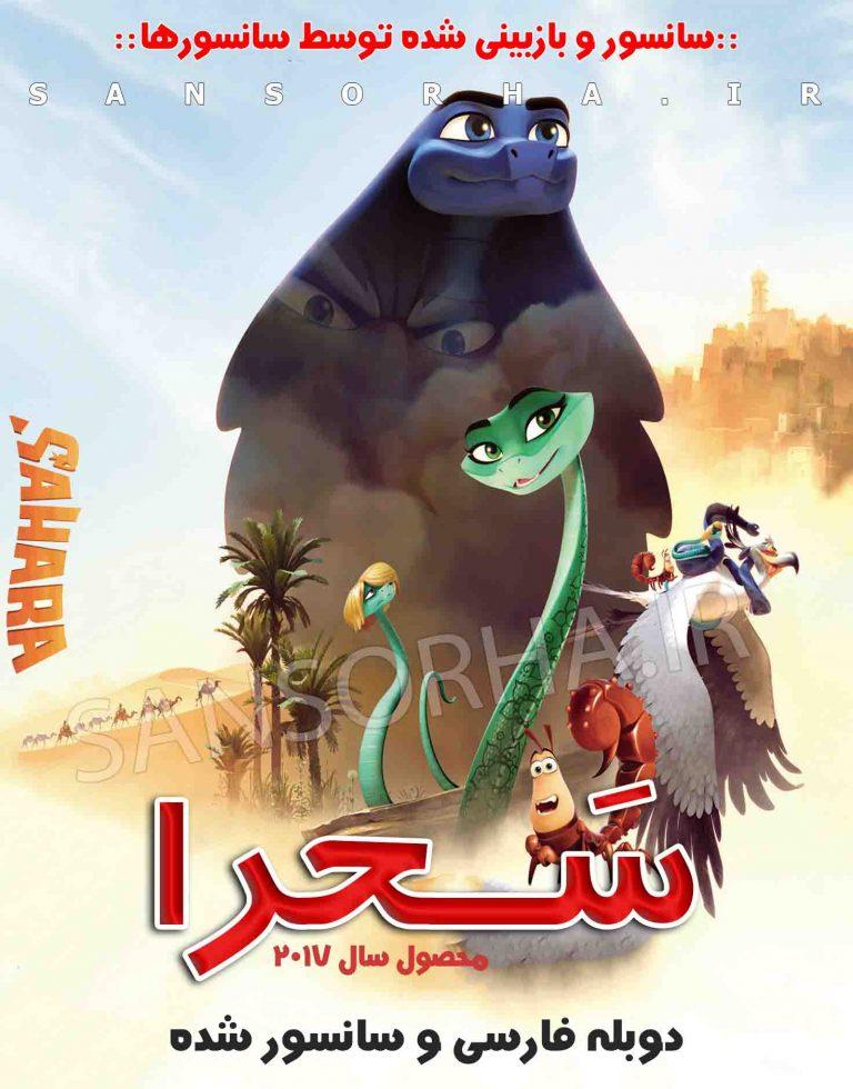 دانلود انیمیشن سحرا ۲۰۱۷