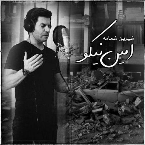 Amin-Nikoo-Shirin-Shamameh