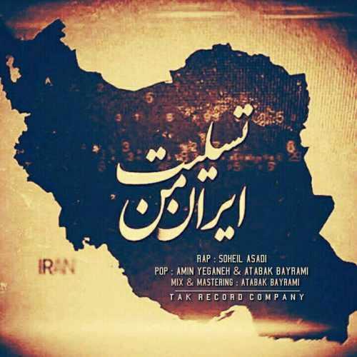 Amin-Yeganeh-Atabak-Bayrami-Sohel-Asadi-Tasliyat-Iran