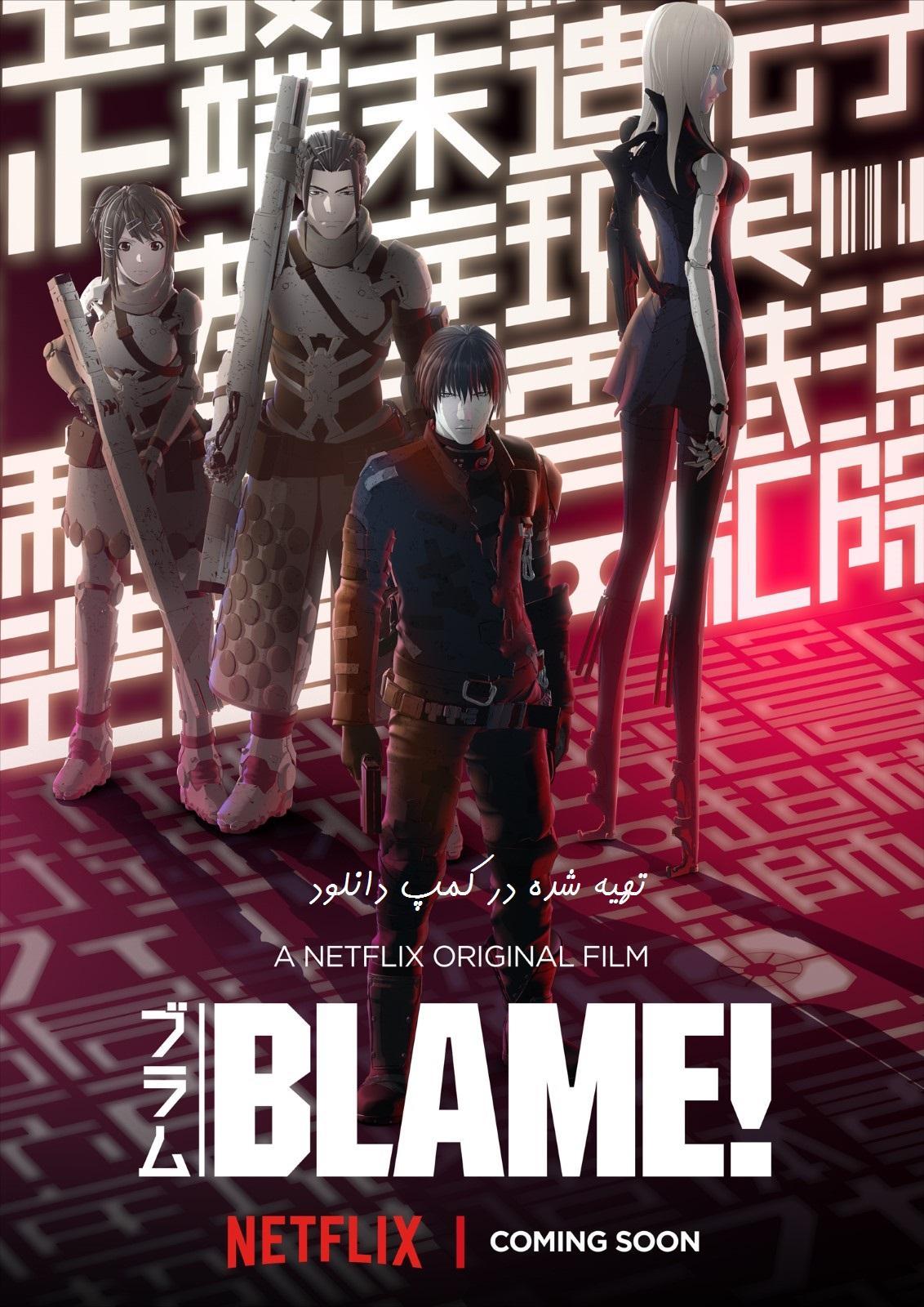 Blame-2017