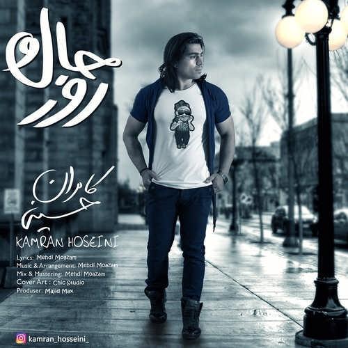 آهنگ جدید رستاک حال و روز