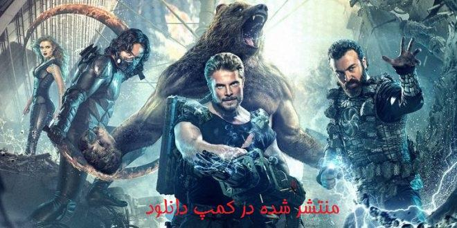 دانلود فیلم The Guardians 2017 محافظین