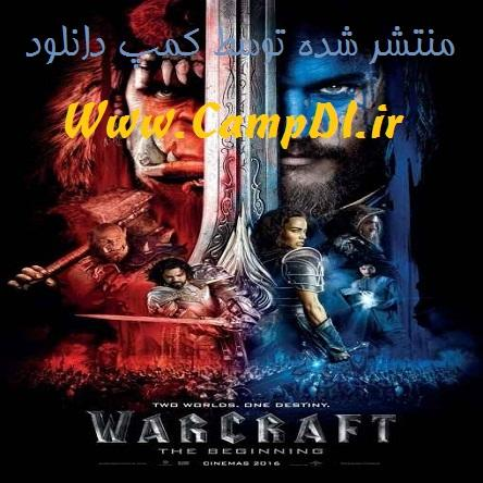 دانلود فیلم وارکرفت – Warcraft 2016