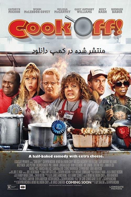 دانلود فیلم Cook Off! 2007